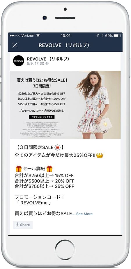 iphone image displaying coupon for Line
